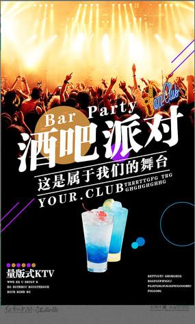 酒吧派对海报