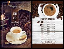咖啡菜单海报