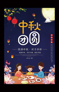 卡通创意中秋节海报