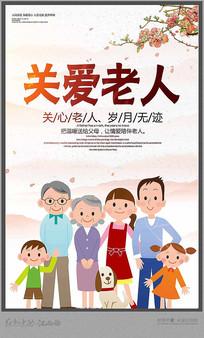卡通关爱老人感恩父母公益海报