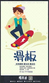 卡通轮滑滑板招生海报
