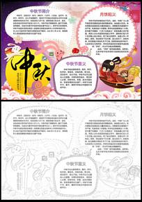 卡通漂亮中秋节小报