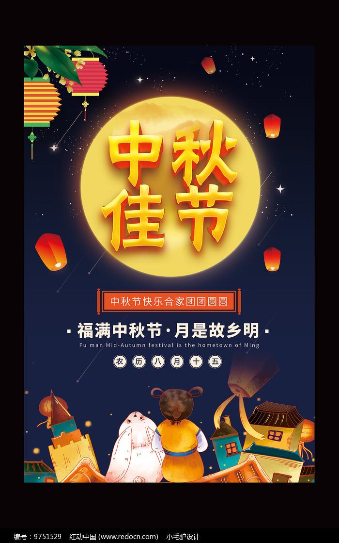 蓝色大气中秋节海报图片
