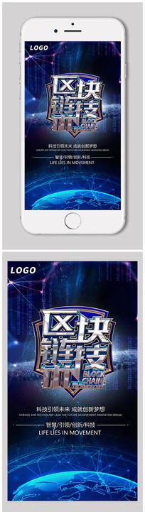 蓝色科技区块链手机海报设计