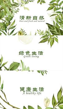绿色自然草本片头AE模板