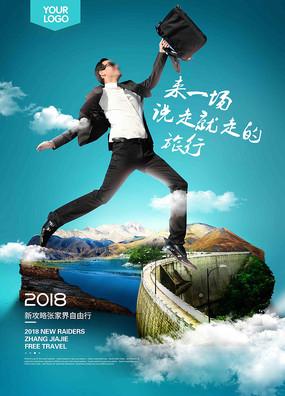 旅游创意海报