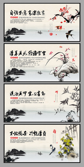 梅兰竹菊廉政文化展板设计
