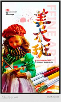 美术培训班招生宣传海报