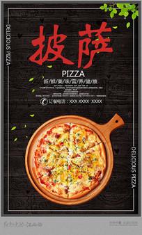 披萨美食节海报