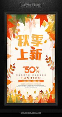 秋季上新时尚活动促销海报
