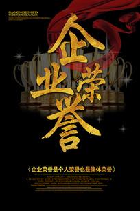 荣誉企业文化海报