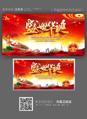 盛世华诞国庆节69周年海报