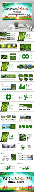 生态绿水青山是金山银山PPT