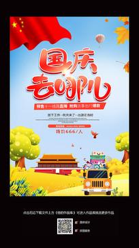 时尚大气国庆节旅游海报
