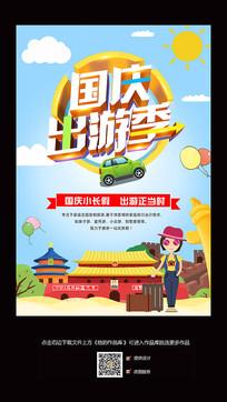 十一国庆节旅游旅行海报