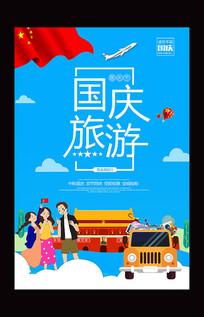 十一国庆节设计模板下载,十一国庆节图片素材大全_第9图片