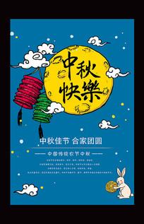 手绘创意中秋节海报