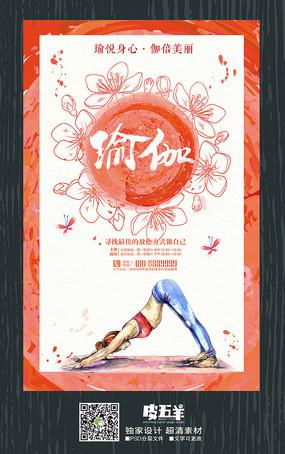 水彩瑜伽海报