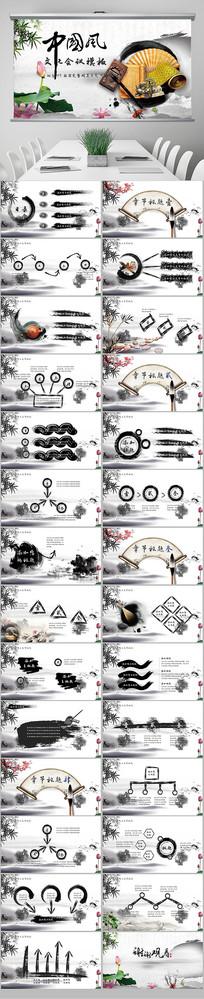 水墨文化古典中国风PPT