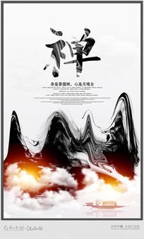 水墨禅文化宣传海报