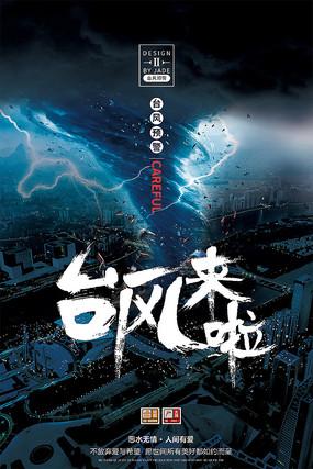 台风公益海报
