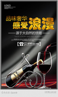 唯美奢华红酒宣传海报