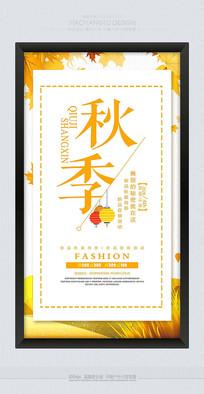 小清新时尚秋季活动促销海报