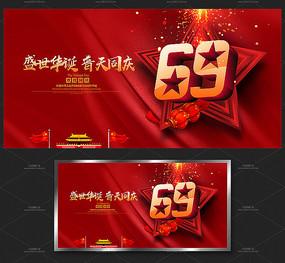 喜庆创意国庆69周年舞台背景