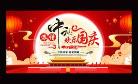 喜庆红色中秋国庆双节海报