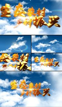 云层穿梭大气落版文字AE模板