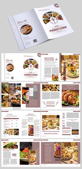 中餐美食餐饮行业画册