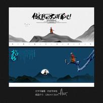 中国风创意招聘诚聘海报