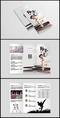 中国风跆拳道招生宣传三折页