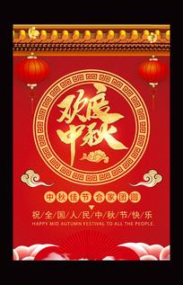 中国风喜庆红色中秋节海报