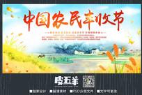 中国农民丰收节海报