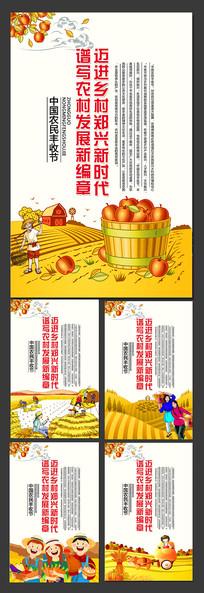 中国农民丰收节展板