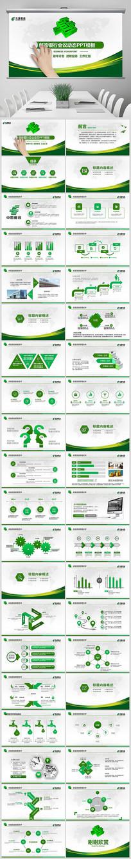 中国邮政储蓄银行会议PPT
