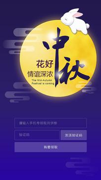 中秋节登录界面