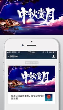 中秋节花好月圆手机海报