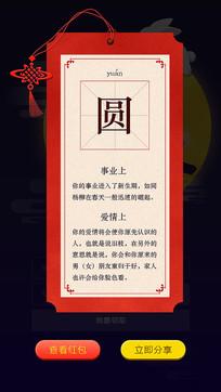 中秋节上上签弹窗