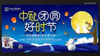 中秋节团圆海报