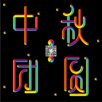 中秋团圆彩虹字 AI