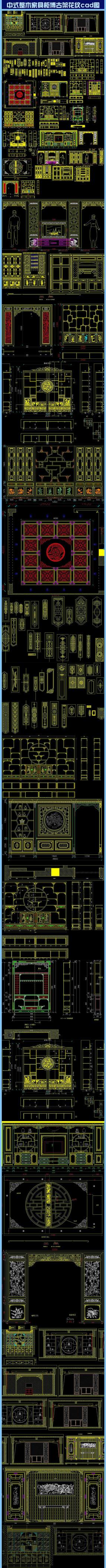 中式家具柜博古架花纹cad图