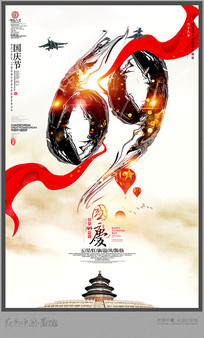 2018国庆69周年海报