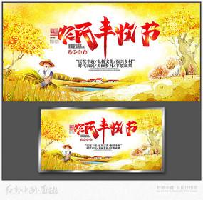 2018首届农民丰收节海报