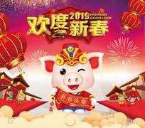 2019年新年快乐海报