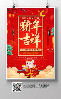 2019猪年吉祥猪年海报设计