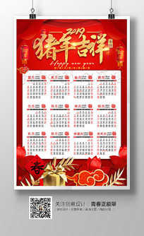 2019猪年日历挂历设计