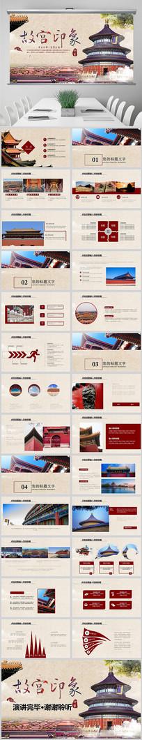 北京故宫旅游传统建筑PPT