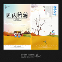 创意国庆节旅游秋季旅游海报